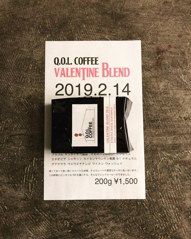【VALENTINE BLEND 2019】