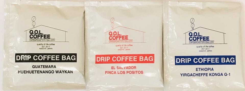 ドリツプバッグコーヒー3種セット