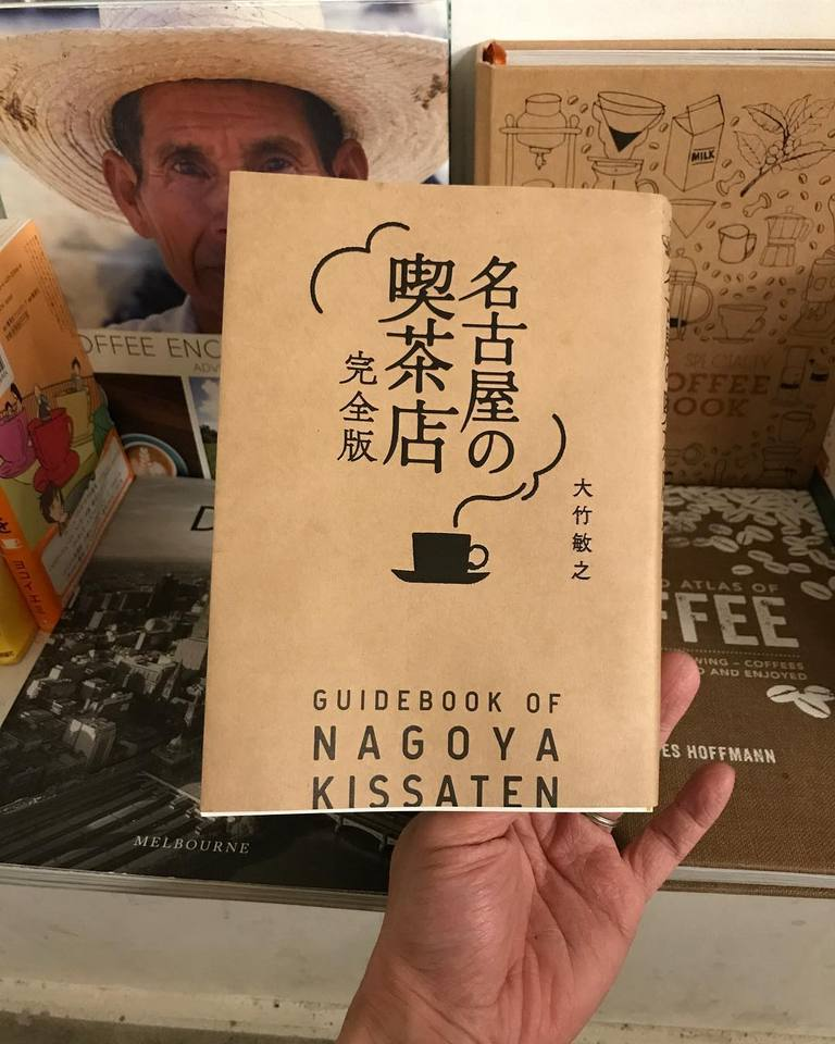 名古屋の喫茶店 完全版