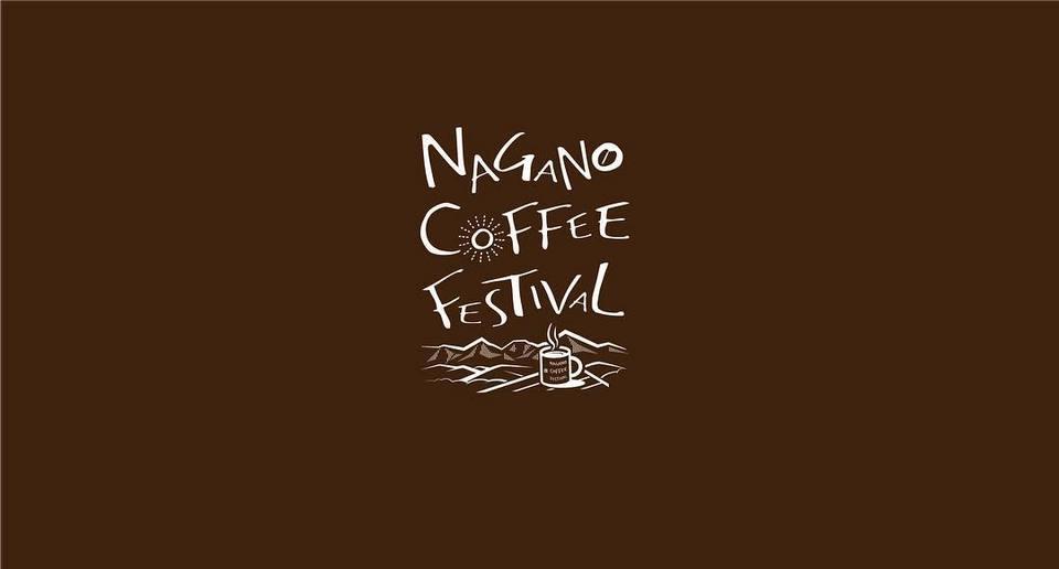 長野コーヒーフェスティバル2019 in 諏訪