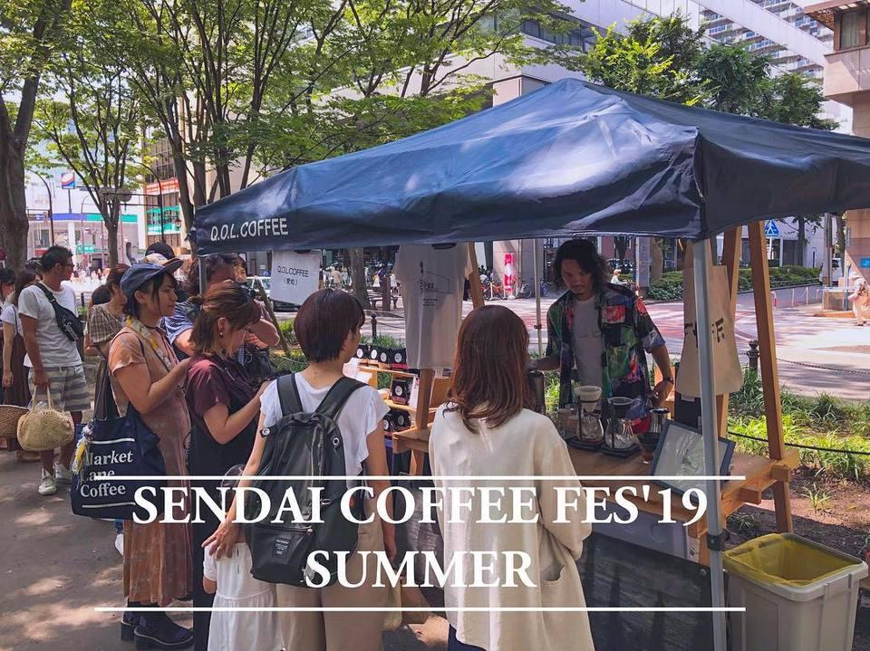 仙台コーヒーフェス!