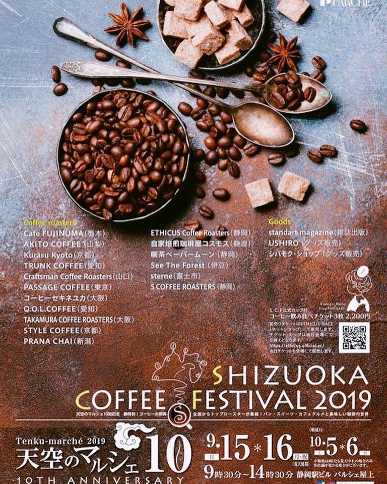 静岡初のコーヒーフェスティバルに出店致します。