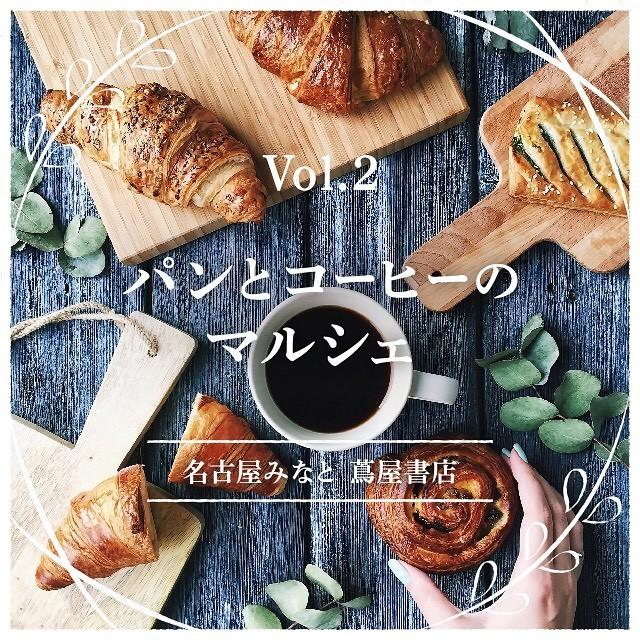パンとコーヒーのマルシェ