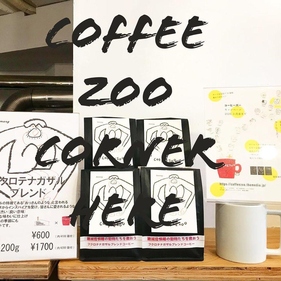コーヒーズー