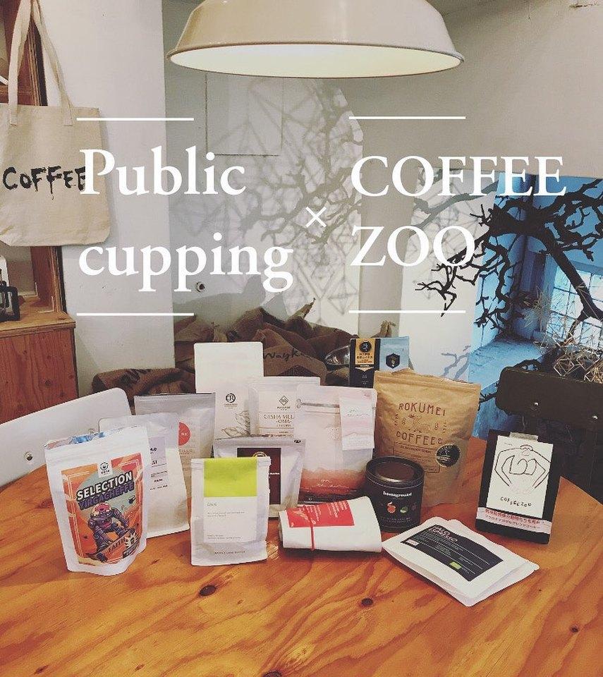 【Shanghai Coffee Cupping】